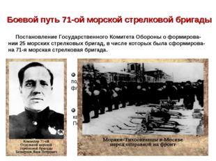 Постановление Государственного Комитета Обороны о формирова- нии 25 морских