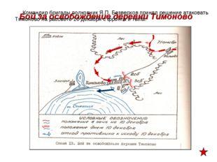 Бой за освобождение деревни Тимоново Командир бригады полковник Я.П. Безверхо