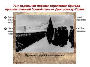 71-я отдельная морская стрелковая бригада прошла славный боевой путь от Дмит