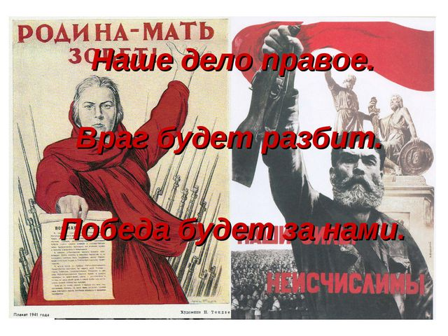 Обращение к народу первого заместителя Председателя Совета Народных Комиссаро...