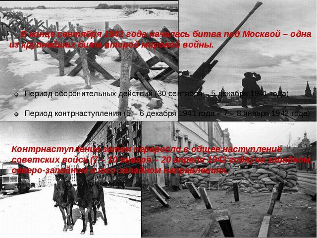 В конце сентября 1941 года началась битва под Москвой – одна из крупнейших б...