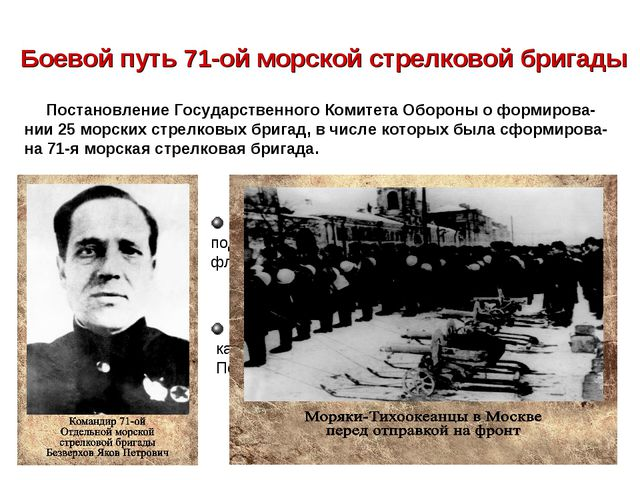 Постановление Государственного Комитета Обороны о формирова- нии 25 морских...