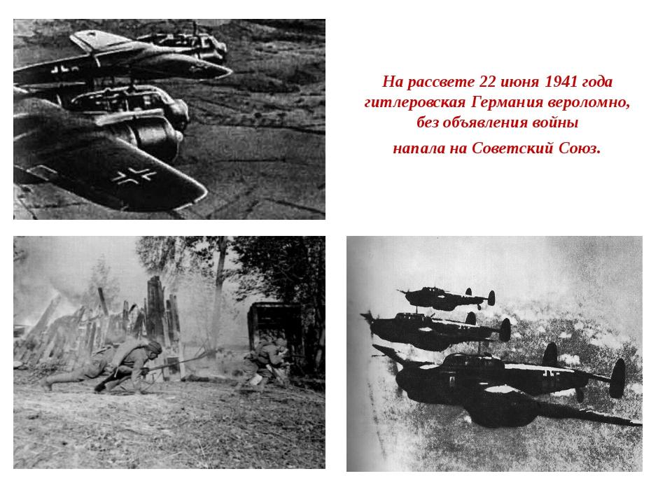 На рассвете 22 июня 1941 года гитлеровская Германия вероломно, без объявления...