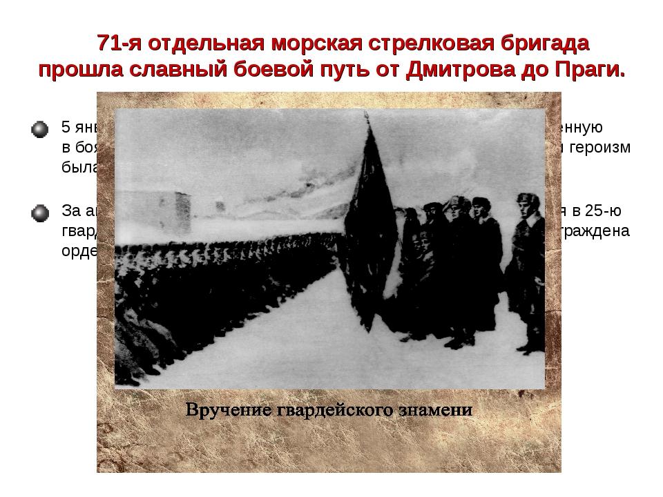 71-я отдельная морская стрелковая бригада прошла славный боевой путь от Дмит...