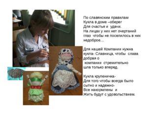По славянским правилам Кукла в доме –оберег Для счастья и удачи. На лицах у