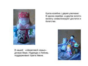 Кукла-хозяйка с двумя узелками: В одном-серебро ,а другом золото- монеты симв
