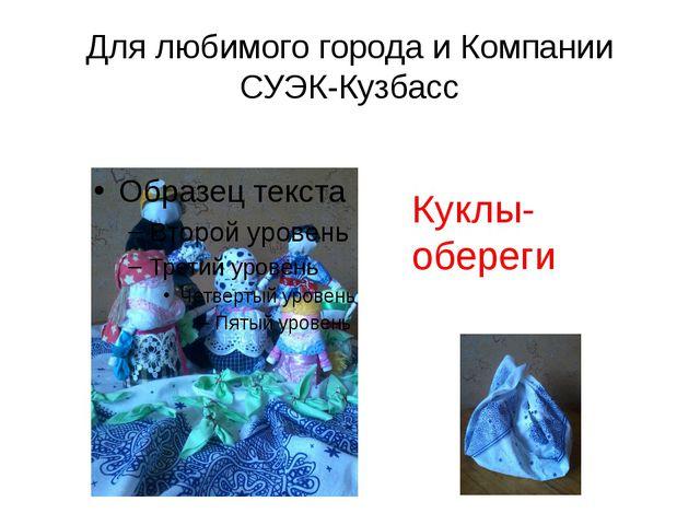 Для любимого города и Компании СУЭК-Кузбасс Куклы-обереги