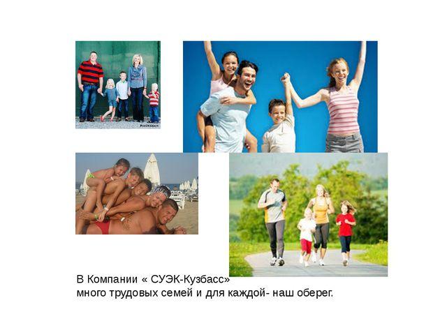 В Компании « СУЭК-Кузбасс» много трудовых семей и для каждой- наш оберег.