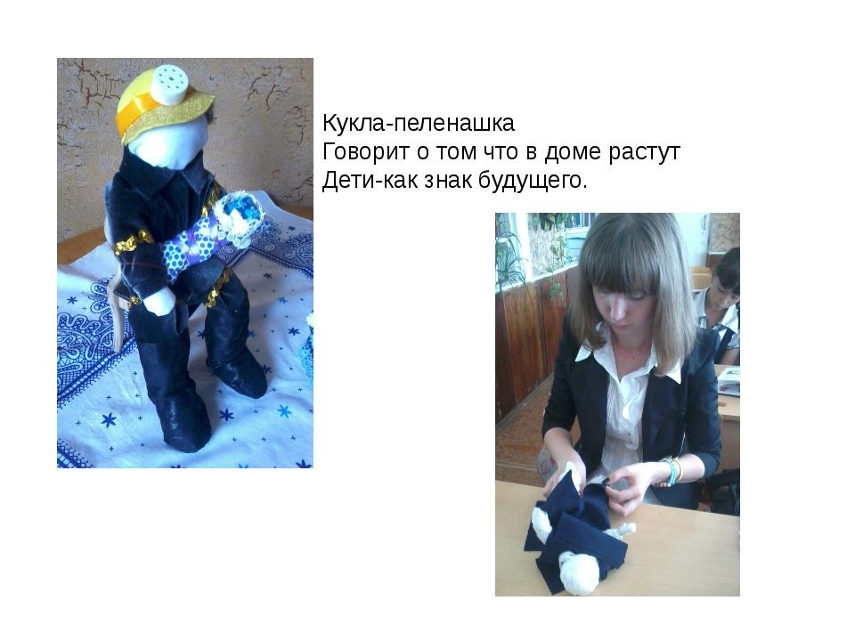 Кукла-пеленашка Говорит о том что в доме растут Дети-как знак будущего.