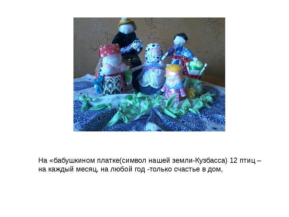 На «бабушкином платке(символ нашей земли-Кузбасса) 12 птиц –на каждый месяц,...