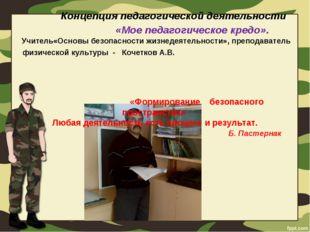 Концепция педагогической деятельности «Мое педагогическое кредо». Учитель«Ос
