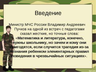 Введение Министр МЧС России Владимир Андреевич Пучков на одной из встреч с пе