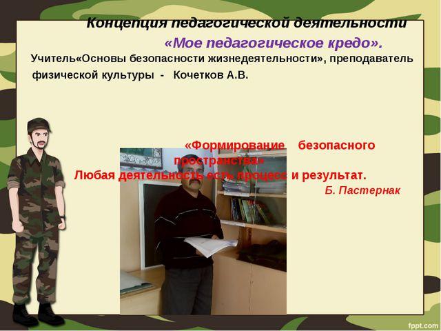 Концепция педагогической деятельности «Мое педагогическое кредо». Учитель«Ос...