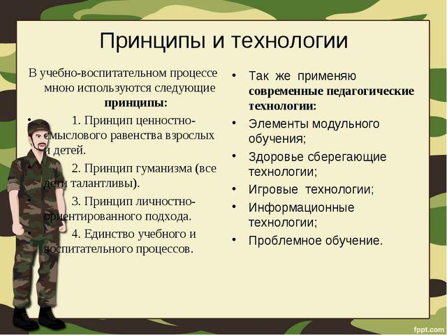 Принципы и технологии В учебно-воспитательном процессе мною используются след...