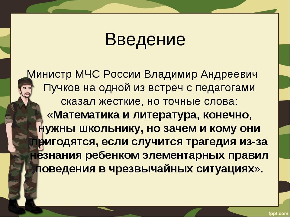 Введение Министр МЧС России Владимир Андреевич Пучков на одной из встреч с пе...