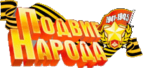 http://podvignaroda.mil.ru/img/Images/bannerLogo.png
