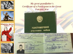 My great grandfather's Certificate of a Participant in the Great  Patriotic War