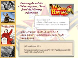 Rank: sergeant in RRCA since 1944 Izhma military Commissariat, Komi ASSR, Izh