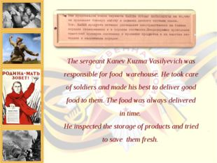The sergeant Kanev Kuzma Vasilyevich was responsible for food warehouse. He t
