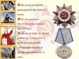 My great-grandfather participated in the Battle of Kursk. He was awarded The