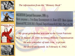 My great grandfather was sent to the Great Patriotic War in August 23, 1941 b
