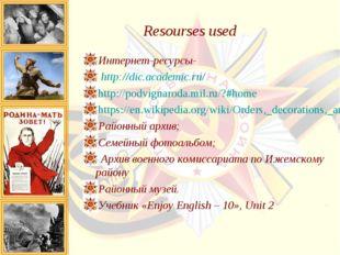 Resourses used Интернет-ресурсы- http://dic.academic.ru/ http://podvignaroda.
