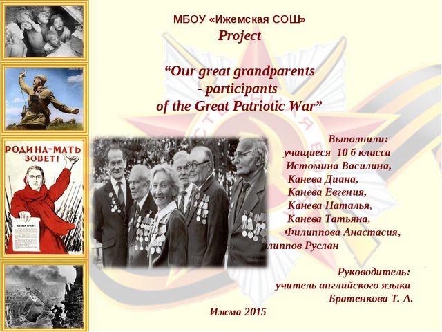 """МБОУ «Ижемская СОШ»     МБОУ «Ижемская СОШ» Project """"Our great grandparen..."""