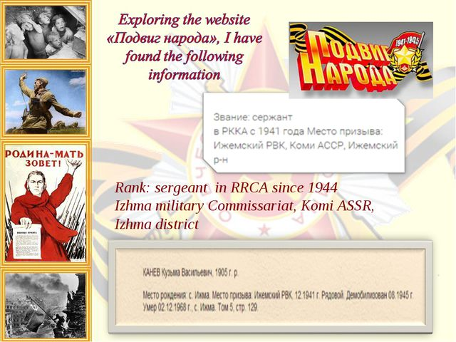 Rank: sergeant in RRCA since 1944 Izhma military Commissariat, Komi ASSR, Izh...