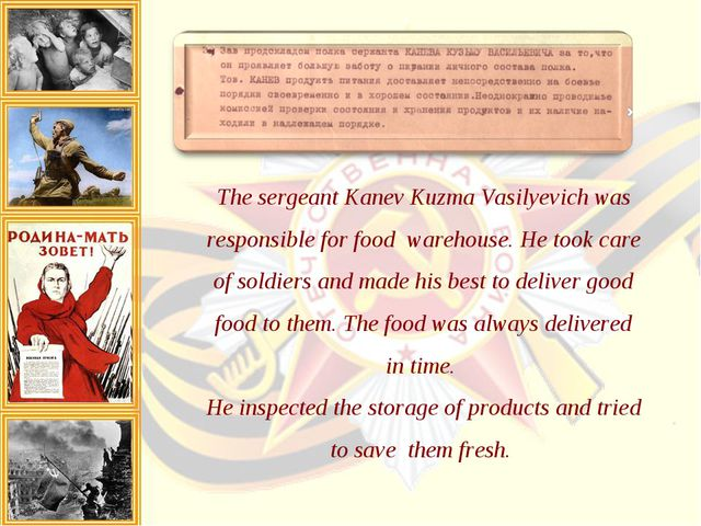 The sergeant Kanev Kuzma Vasilyevich was responsible for food warehouse. He t...