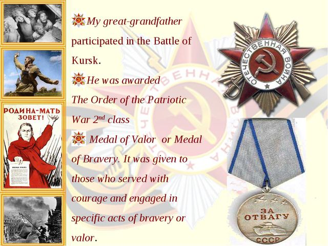 My great-grandfather participated in the Battle of Kursk. He was awarded The...