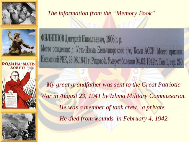 My great grandfather was sent to the Great Patriotic War in August 23, 1941 b...