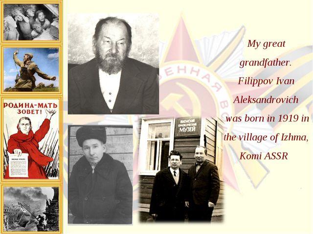 My great grandfather. Filippov Ivan Aleksandrovich was born in 1919 in the vi...