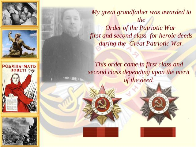 My great grandfather was awarded to the Order of the Patriotic War first and...