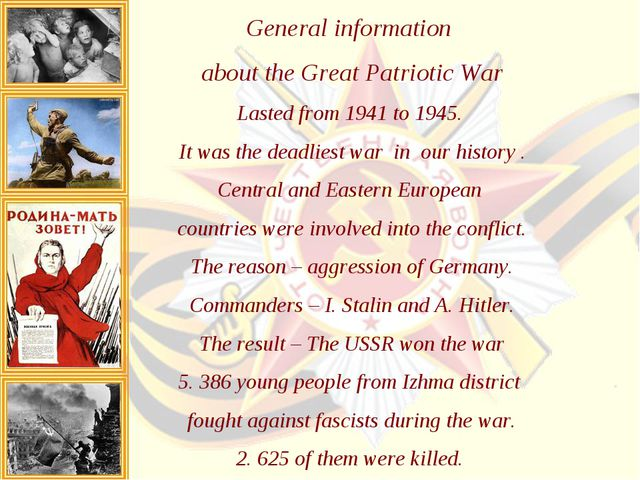 General information about the Great Patriotic War Lasted from 1941 to 1945. I...