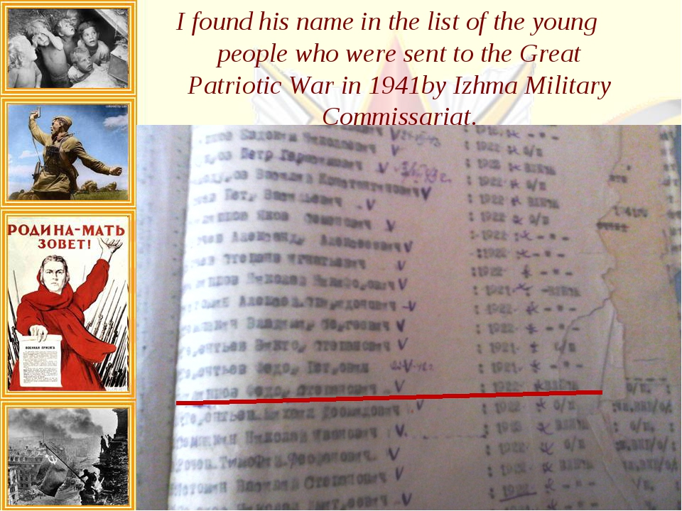 I found his name in the list of the young people who were sent to the Great P...