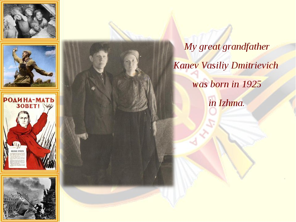 My great grandfather Kanev Vasiliy Dmitrievich was born in 1925 in Izhma.