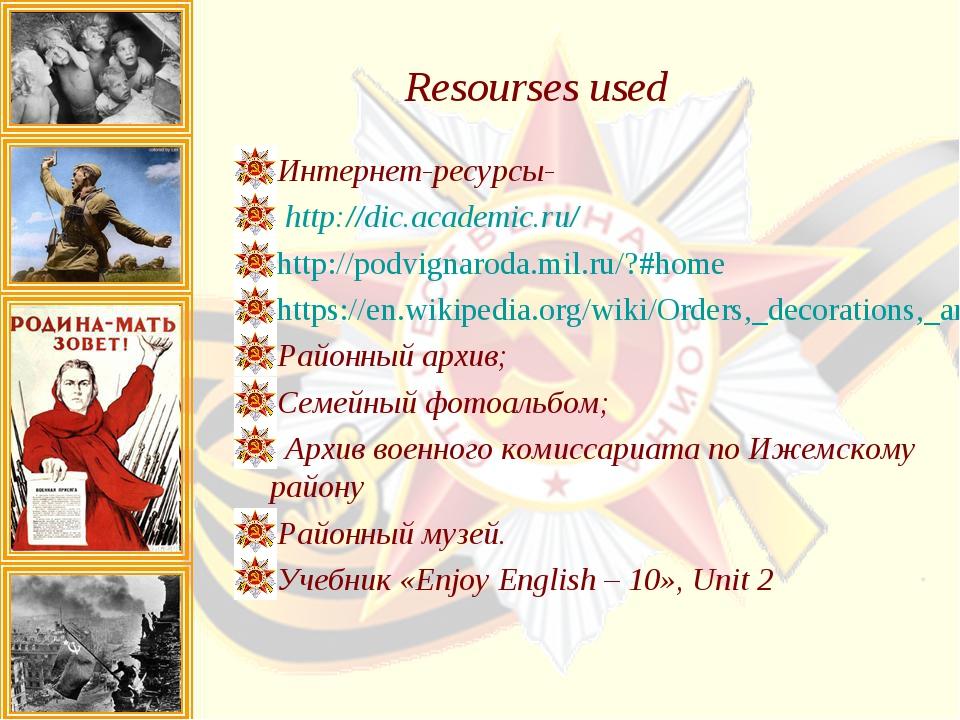 Resourses used Интернет-ресурсы- http://dic.academic.ru/ http://podvignaroda....