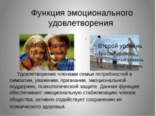 Функция эмоционального удовлетворения  Удовлетворение членами семьи потребн