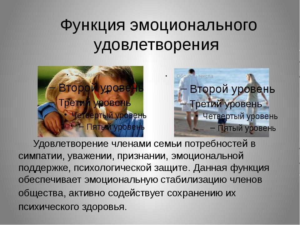 Функция эмоционального удовлетворения  Удовлетворение членами семьи потребн...
