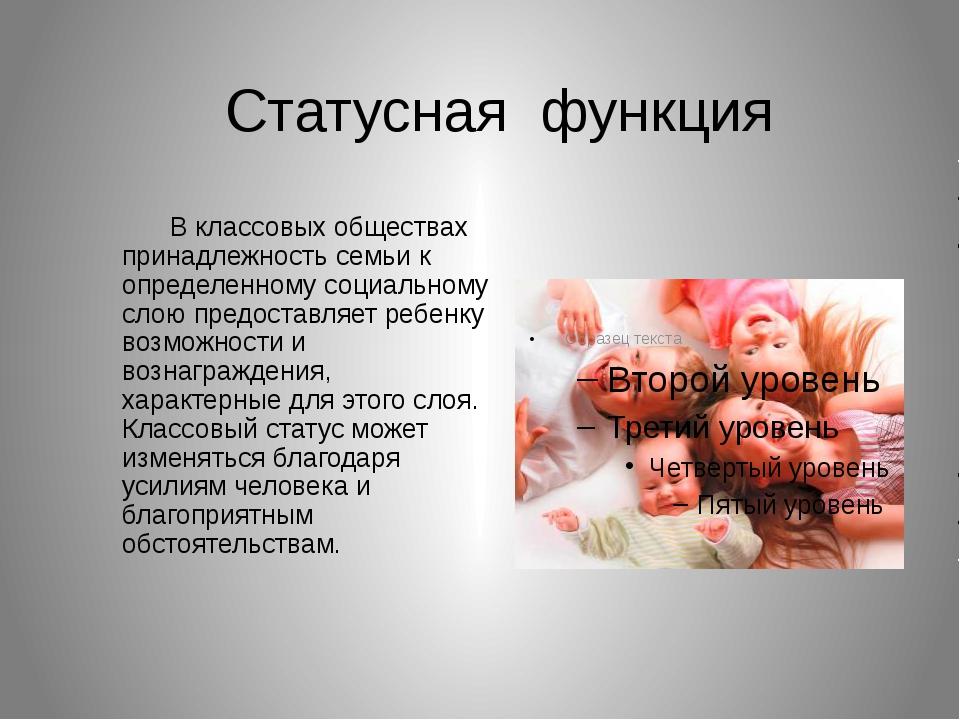 Статуснаяфункция  В классовых обществах принадлежность семьи к...