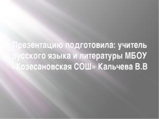 Презентацию подготовила: учитель русского языка и литературы МБОУ «Хозесановс