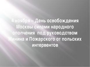4 ноября – День освобождения Москвы силами народного ополчения под руководств