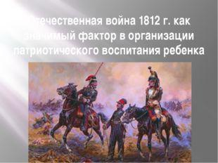 Отечественная война 1812 г. как значимый фактор в организации патриотического