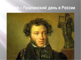 6 июня – Пушкинский день в России