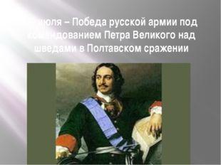 10 июля – Победа русской армии под командованием Петра Великого над шведами в