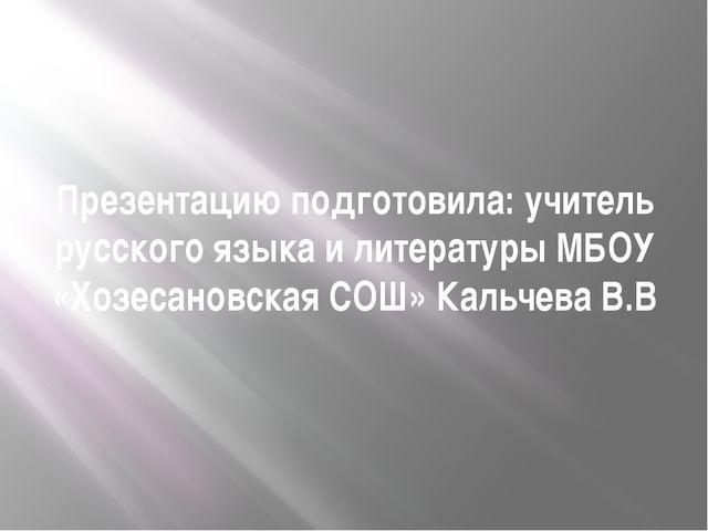 Презентацию подготовила: учитель русского языка и литературы МБОУ «Хозесановс...