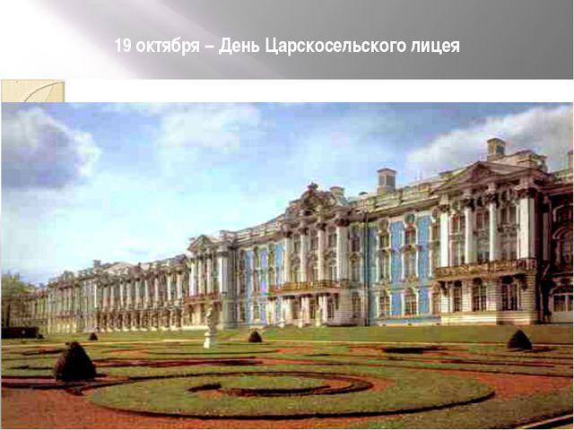 19 октября – День Царскосельского лицея