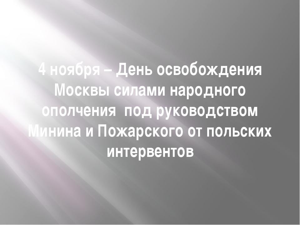 4 ноября – День освобождения Москвы силами народного ополчения под руководств...
