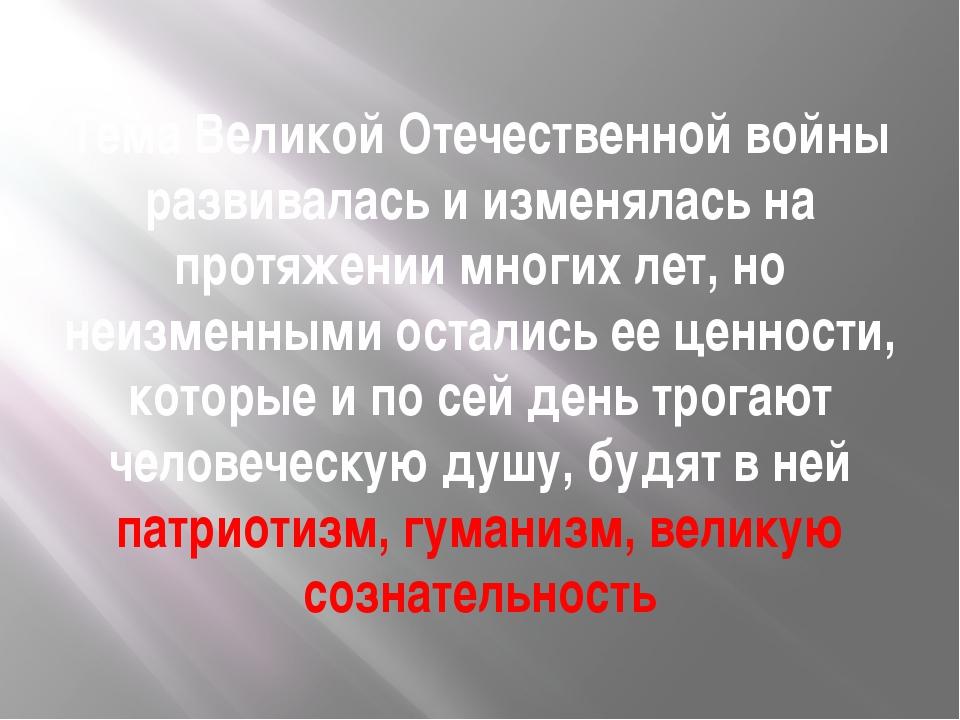 Тема Великой Отечественной войны развивалась и изменялась на протяжении многи...