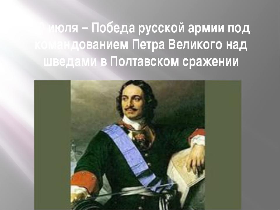 10 июля – Победа русской армии под командованием Петра Великого над шведами в...